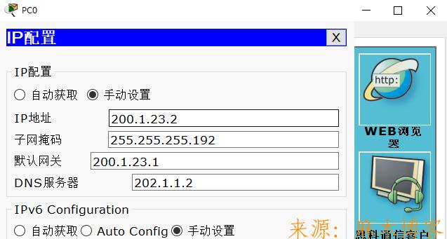 思科模拟器实验配置路由器-4个部门的电脑都可以访问公司服务器网站www.sohu.com  思科模拟器 第6张