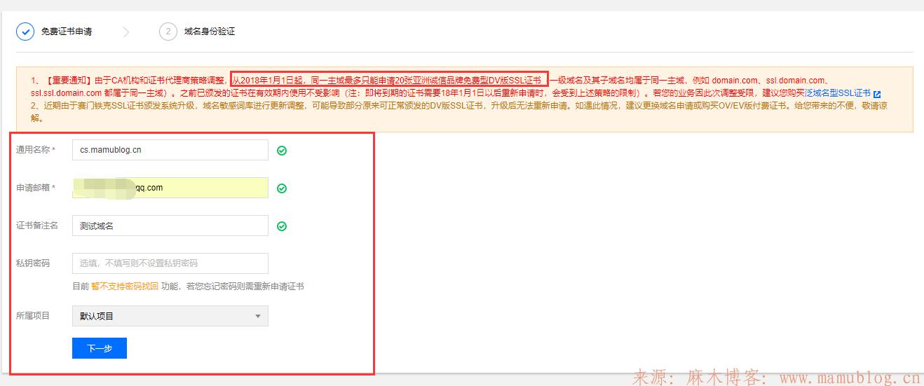 怎么获取SSL证书及怎么在服务器面板安装SSL证书  获取SSL证书 安装SSL证书 怎么实现HTTPS 第5张