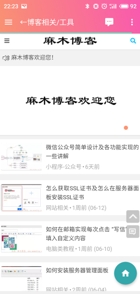 Fusion APP-简单网页转app制作教程  App制作 网页转APP 第7张