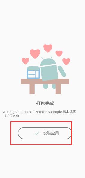 Fusion APP-简单网页转app制作教程  App制作 网页转APP 第10张