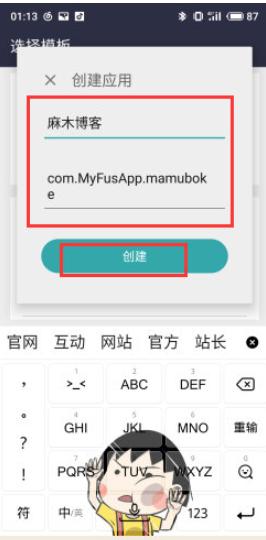 Fusion APP-简单网页转app制作教程  App制作 网页转APP 第3张