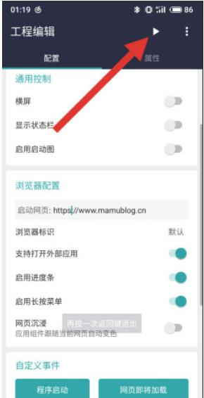 Fusion APP-简单网页转app制作教程  App制作 网页转APP 第6张