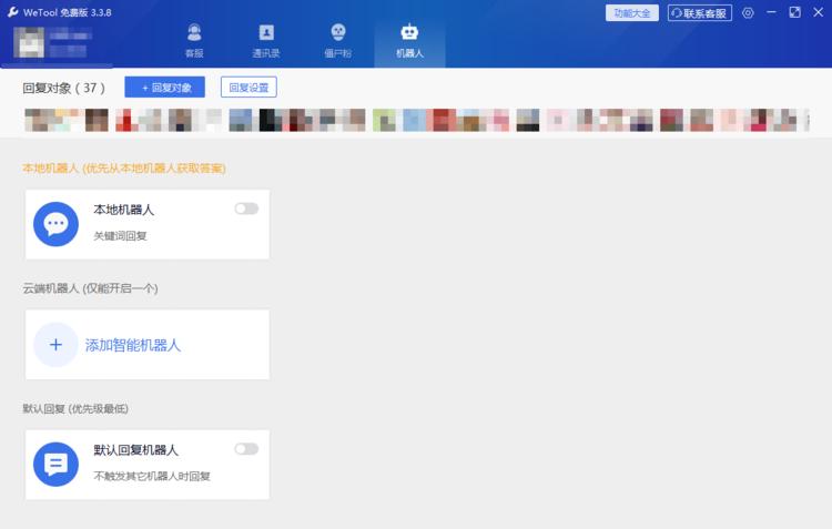 微信僵尸粉删除工具 WeTool v4.0.7.0 免费版-青梅煮码