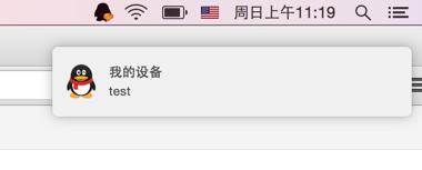 QQ Notification