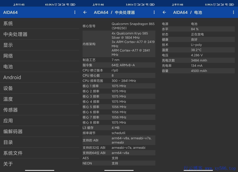 手机硬件检测工具 AIDA64-行云博客