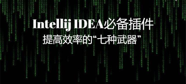 "Intellij IDEA必備插件,提高效率的""七種武器"""