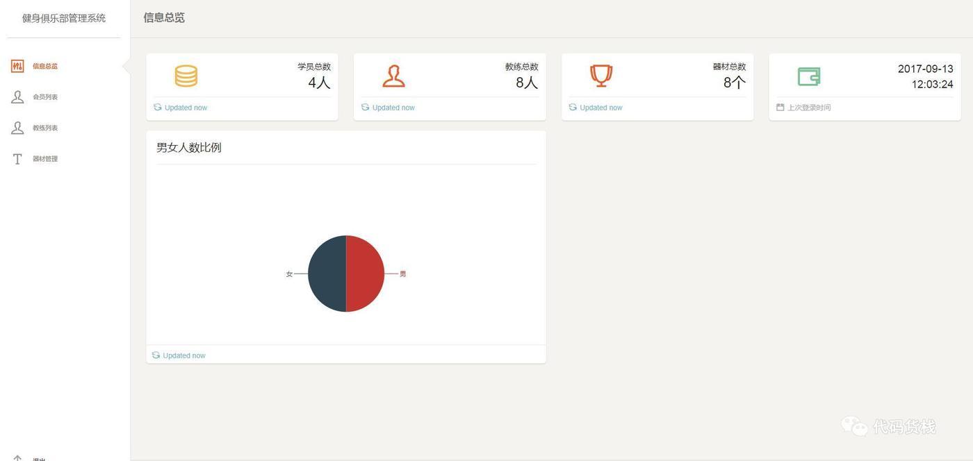 健身房管理系统-javaweb-毕业设计