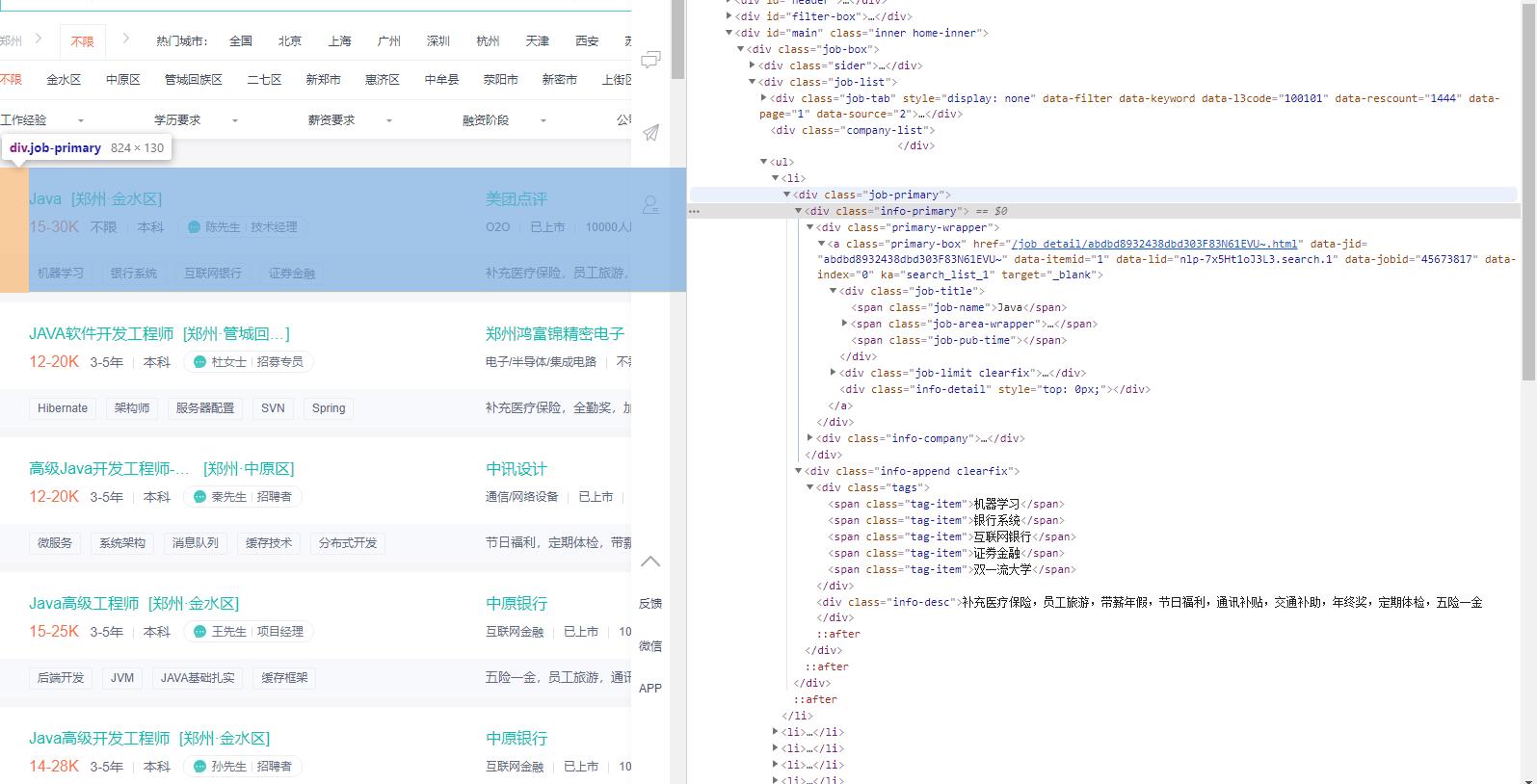 对BOSS搜索Java的页面进行分析