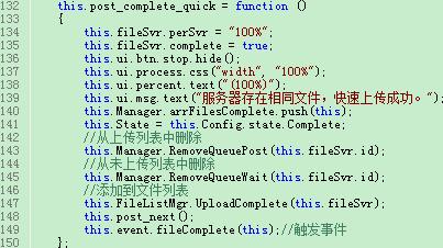 Java实现浏览器端大文件分片上传组件插图(4)