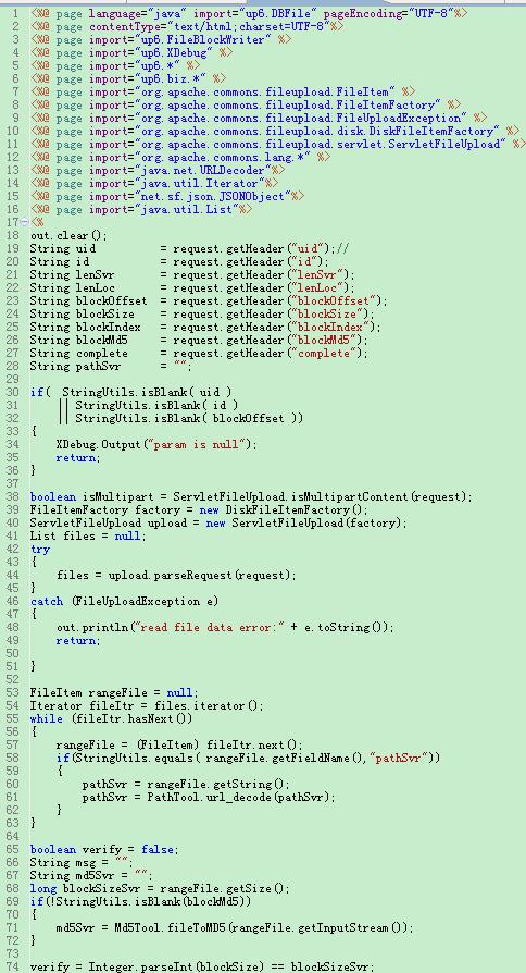 Java实现浏览器端大文件分片上传组件插图(6)