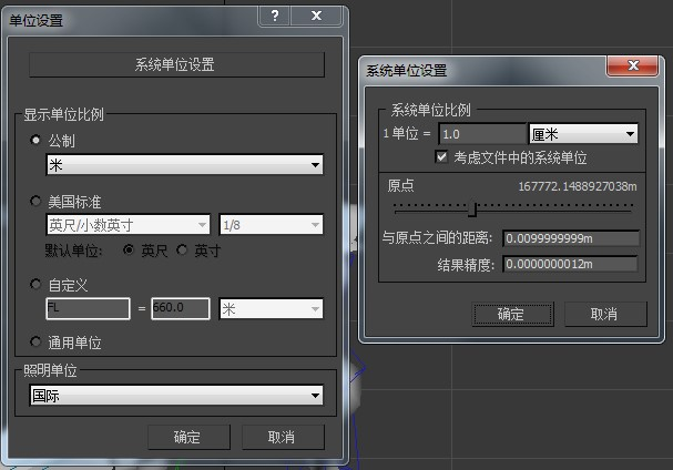 MAX单位设置_zh.jpg