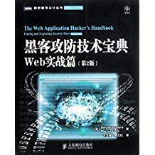 黑客攻防技术宝典:Web实战篇(第2版)(epub+azw3+mobi+pdf+txt+word)