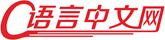 C语言中文网