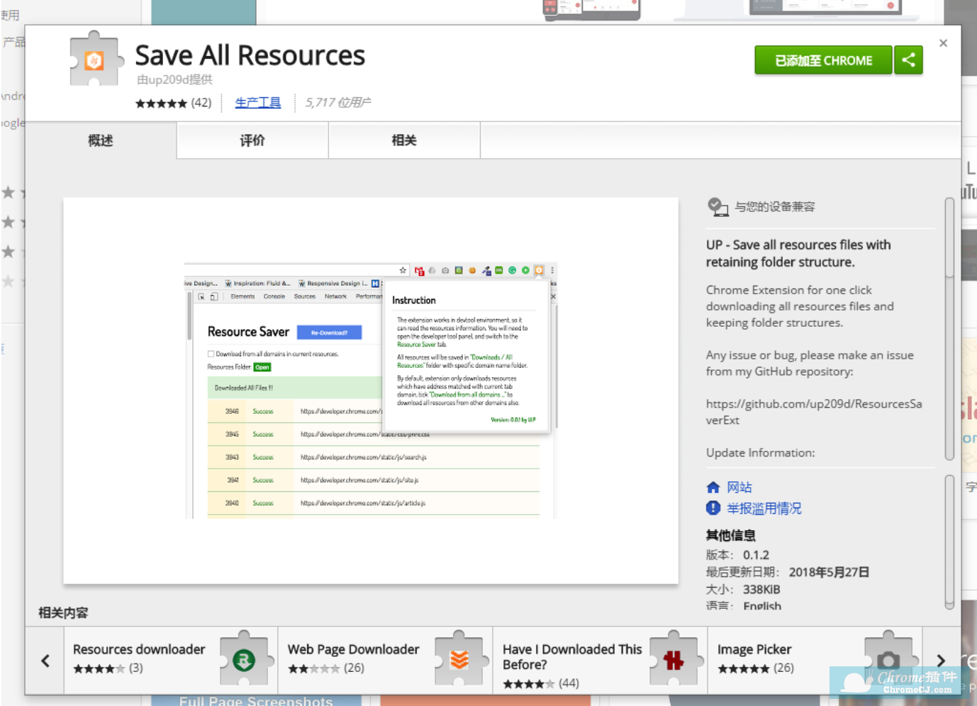 Save All Resources插件简介