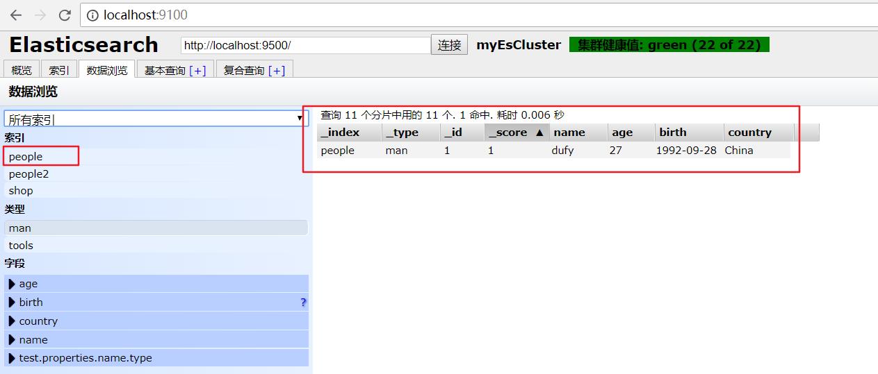 使用ID插入文档