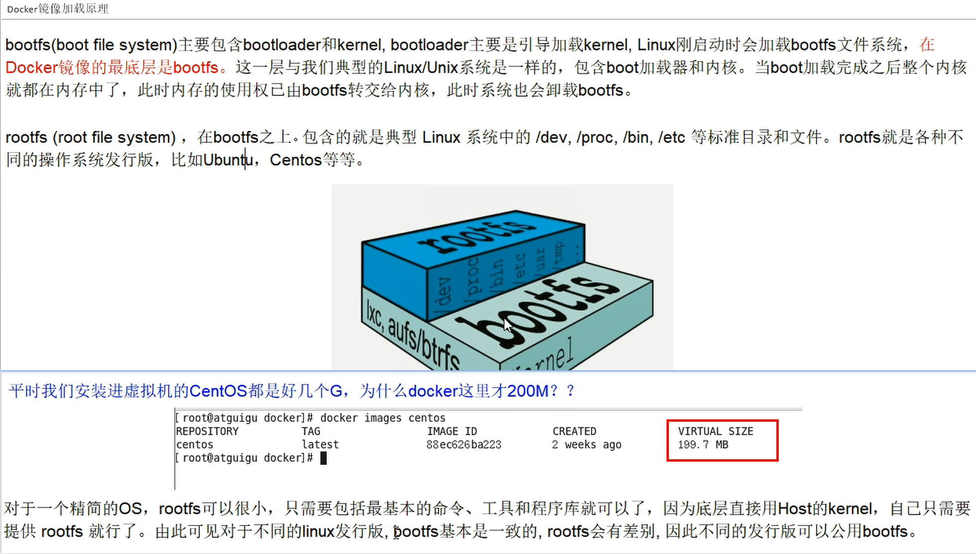 Docker镜像加载原理