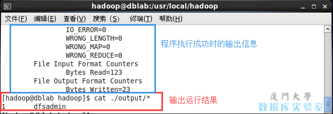 Hadoop例子输出结果