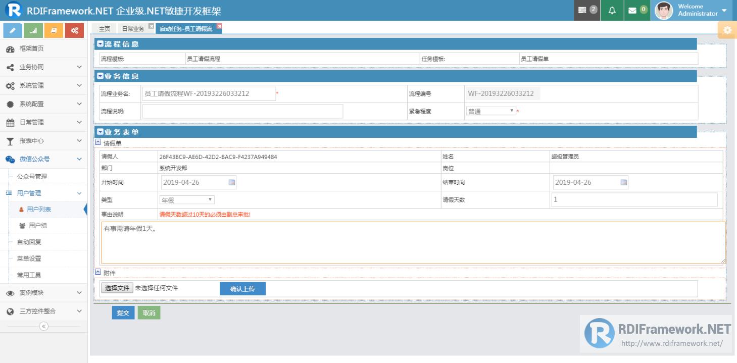 Web业务平台-日常业务-启动任务
