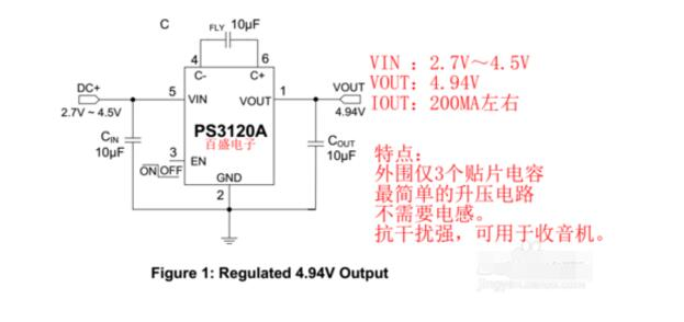 PS3120A电路