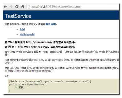 .net实现webservice简单实例分享 - wybshyy - wybshyy的博客