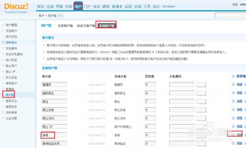 Discuz3.2怎么设置游客也能查看帖子附件?