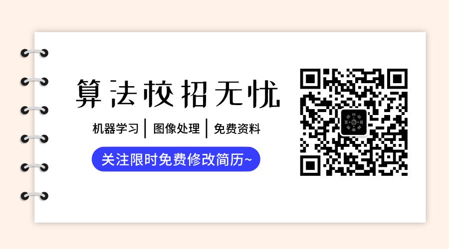公众号【机器学习炼丹术】