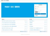 源码码头-SSM毕业设计管理系统v2-用户角色-登录