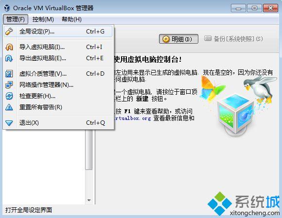 VirtualBox扩展包安装教程3