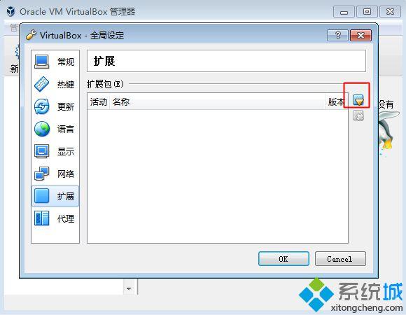 VirtualBox扩展包安装教程4