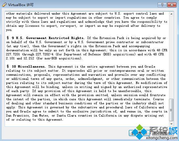 VirtualBox扩展包安装教程7