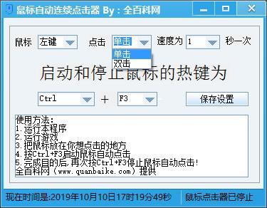 【懒人神器】鼠标自动连续点击器免费下载