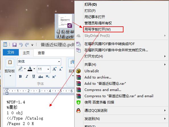 右键菜单-用写字板打开pdf文件效果图
