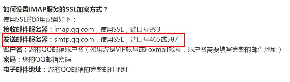 qq邮箱的SMTP地址