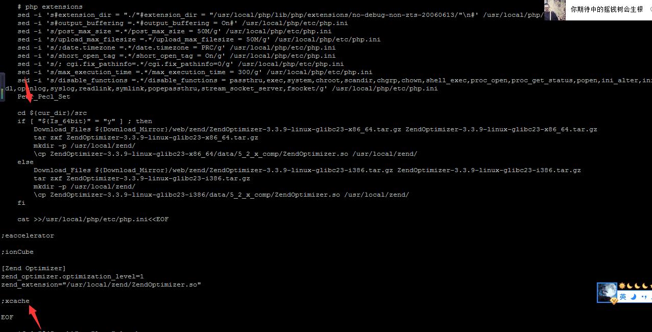LNMP脚本更改