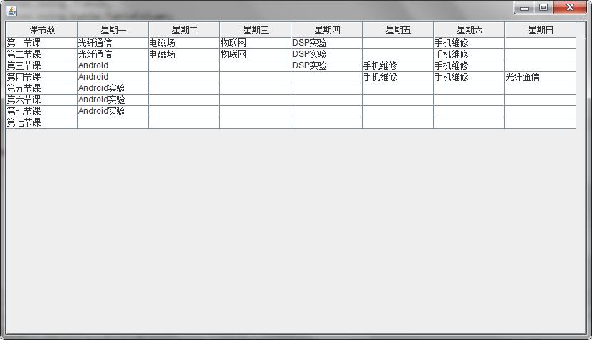 课程表界面