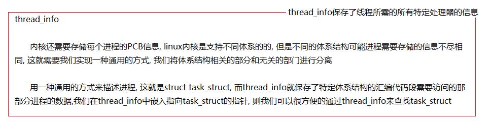 thread_info