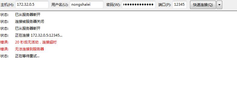 使用FileZilla连接时超时,无法连接到服务器