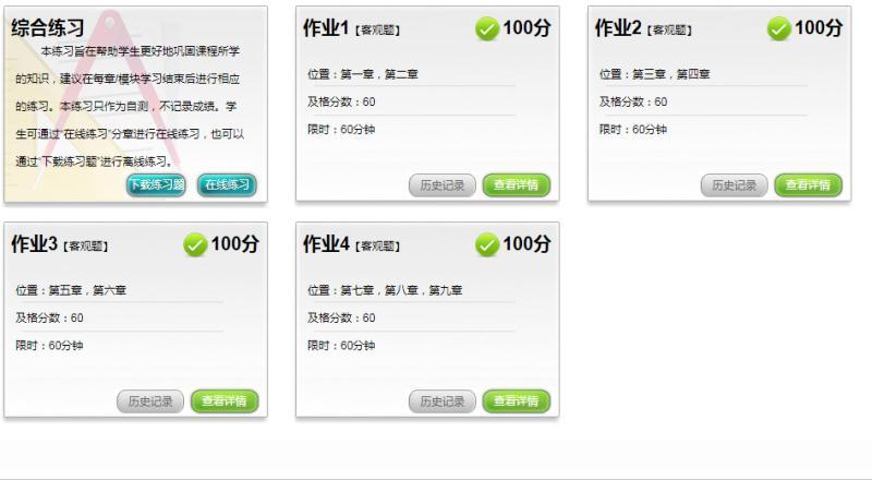 中国人民大学自动完成作业脚本