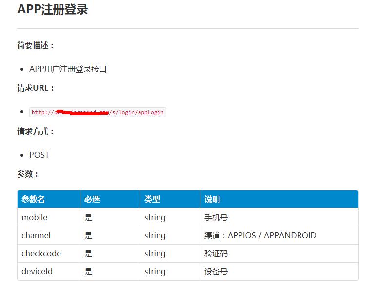 APP注册登录接口