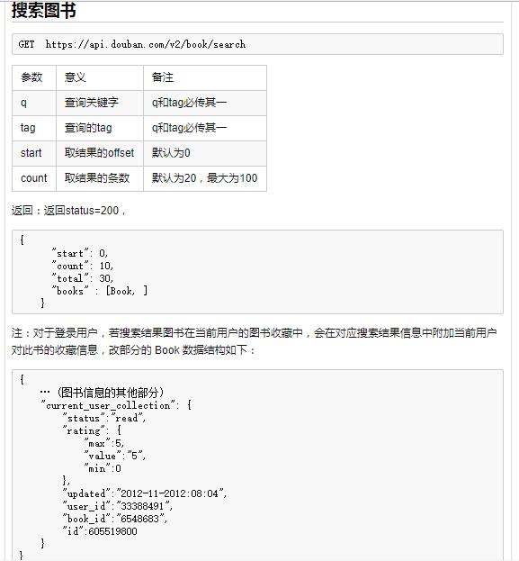 豆瓣搜索图书API