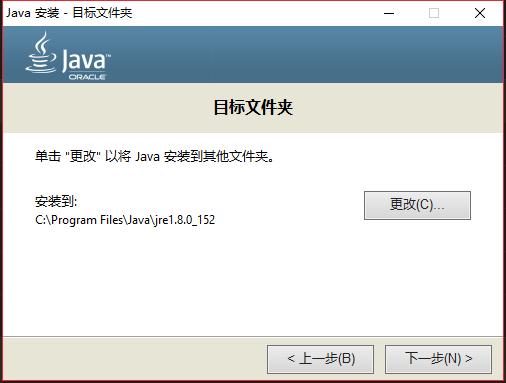安装Java