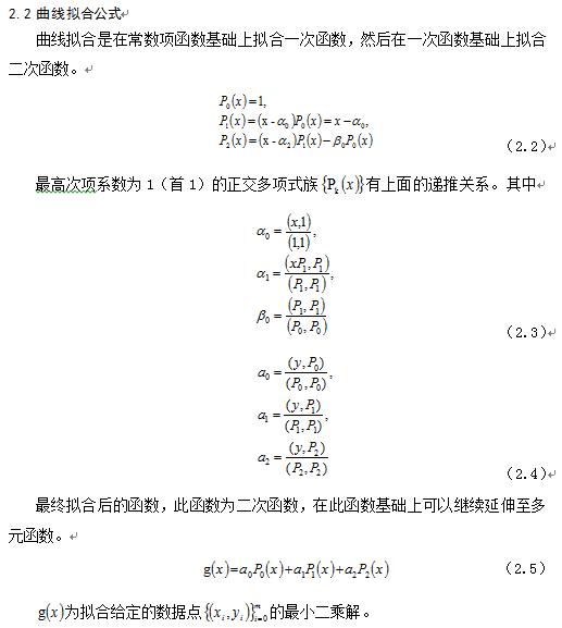 二次拟合公式