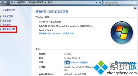 windows10系统删除虚拟内存的步骤2