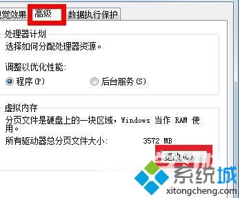 windows10系统删除虚拟内存的步骤4