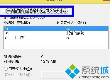 windows10系统删除虚拟内存的步骤5
