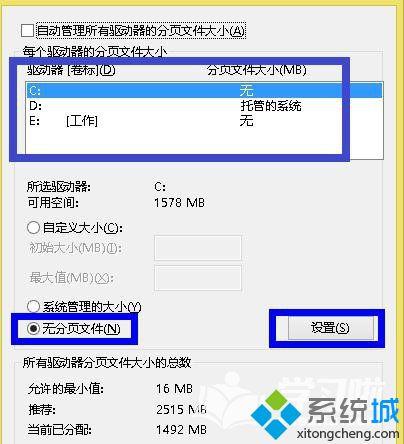windows10系统删除虚拟内存的步骤6