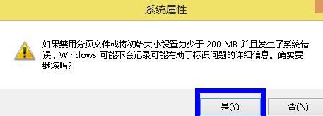 windows10系统删除虚拟内存的步骤7