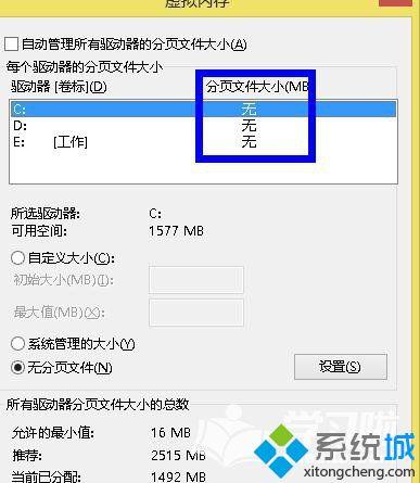 windows10系统删除虚拟内存的步骤8