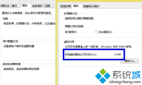 windows10系统删除虚拟内存的步骤10