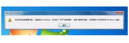 电脑中打开OneNote提示必须先安装桌面体验如何解决